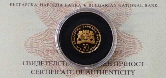 Златна монета 20 лева 2007 Свети Георги Победоносец