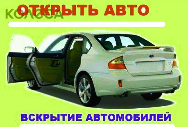Вскрытие авто замков машин автомобилей Медвежатник в Алматы