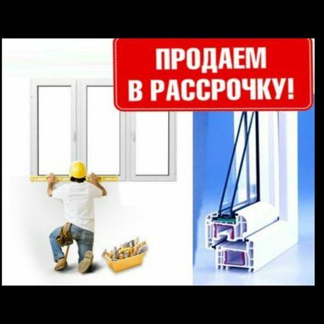 РАССРОЧКА на 24 мес ПЛАСТИКОВЫЕ ОКНА двери балконы