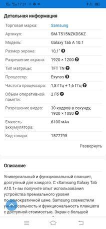 Samsung Galaxy TAB A10.1