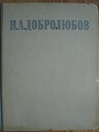 Н. А. Добролюбов - в оригинал на руски език