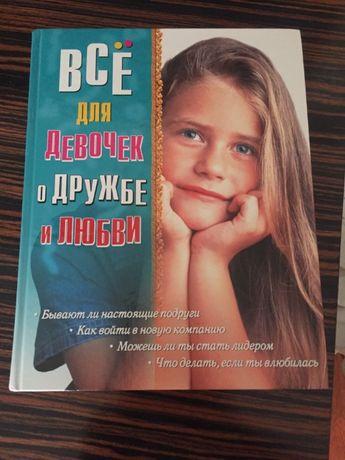 Книга за момичета