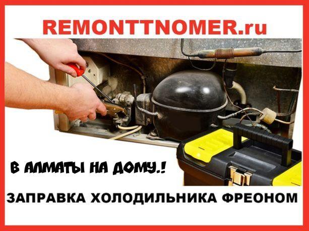 Не дорогой ремонт морозильников холодильников в Алматы