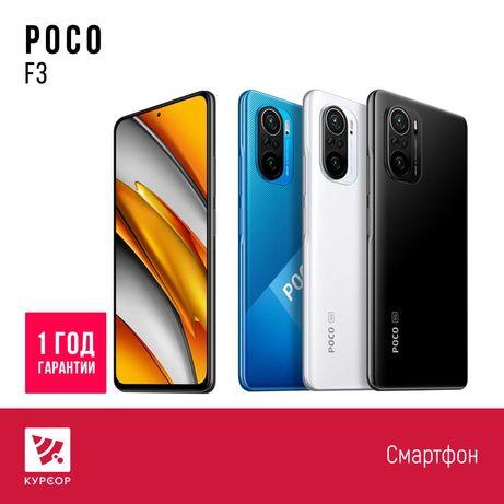 КУРСОР POCO F3 , 128/256 GB , Назарбаева 161 / Муканова 53