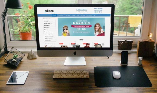Создай интернет-магазин (Самостоятельно)
