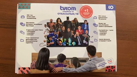 TV Box Отау 130 каналов + (через интернет)