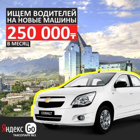 Выдаем авто для работы в Яндекс.Такси! Лучшие условия!