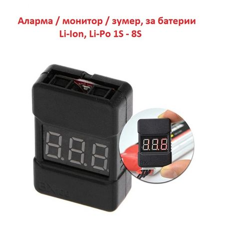 Зумер аларма индикатор за батерия 1S – 8S с дисплей и кутийка