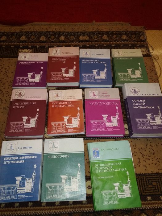 Учебники Университета
