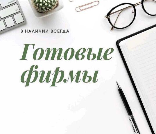 Продам ТОО с лицензией на СМР, ПР, ИД 1,2,3 категории чистые! Павлодар