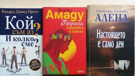 """Книги по 9лв. От Алена, ,,Габриела, карамфил и канела""""на Амаду и др."""