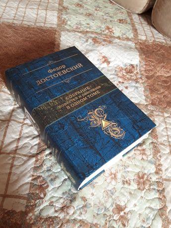 Достоевский Ф.М. Собрание повестей и рассказов в одном томе