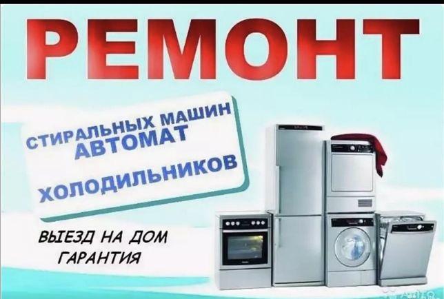 стиральных машин,холодильников кондиционеров