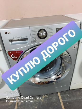 Продажа стиральных машин б/у скuпка