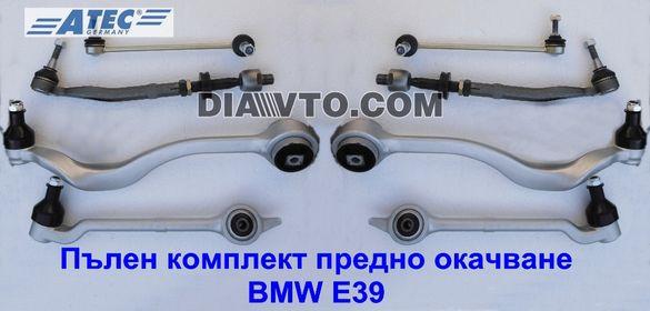 339 лв. BMW Е39 Пълен комплект предно окачване Atec носачи 5-та серия