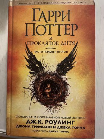 Книги «Гарри Поттер»