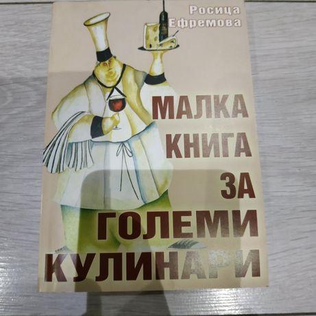 Малка книга за големи кулинари - Росица Ефремова