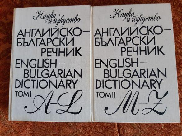 ПРОДАВАМ: Английско- български речници -1 И 2 ТОМ