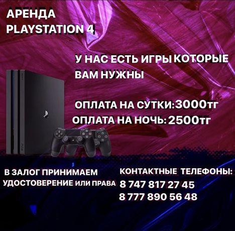 Аренда PS4(бесплатная доставка и установка)