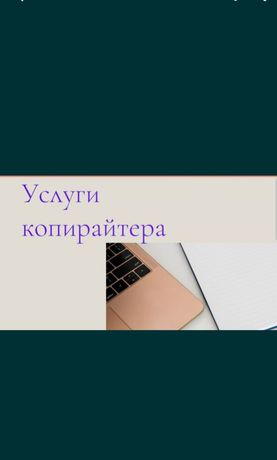 Копирайтер Жарнама Текст