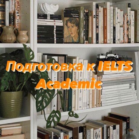 Онлайн преподаватель / репетитор по IELTS Academic