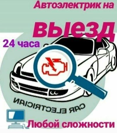 АвтоЭлектрик на выезд 24/7
