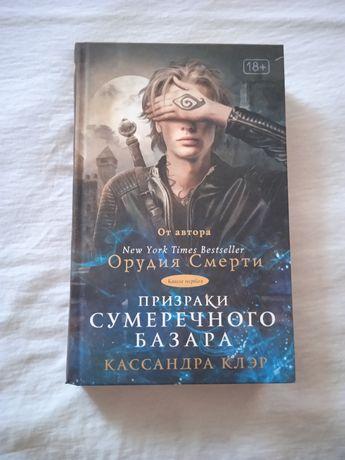 """Книга """"Призраки сумеречного базара"""""""
