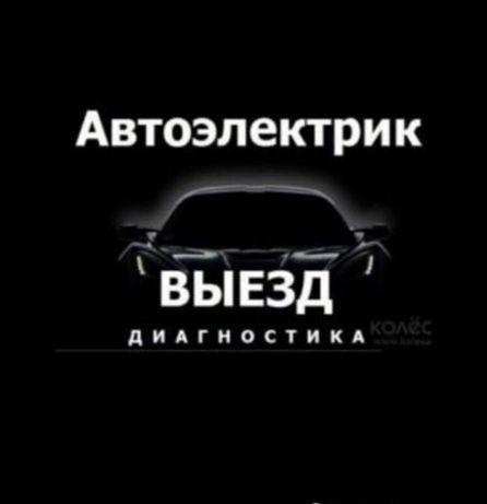 АвтоЭлектрик на выез заведем машину любой сложности! 24/7