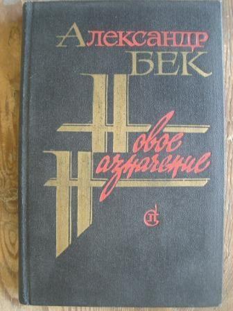 Александър Бек - Новое назначение - рускоезично издание