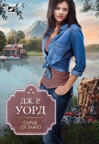 Любовни романи Дж.Р.Уорд и други