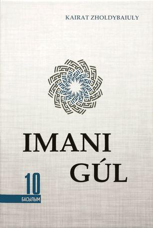 Imani gyl  кітабы , книга