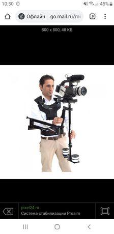 Стедикам с жилетом: Flycam Steadycam 5000