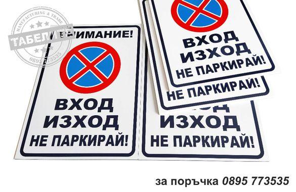 """голяма табела """"Вход / Изход не паркирай! """""""