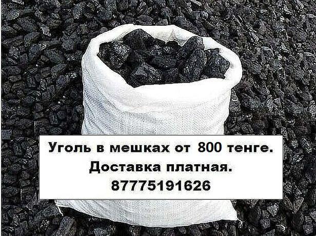 Продам уголь в мешках, комковой, отборный.