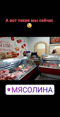 Продается мясной магазин ( готовый бизнес)