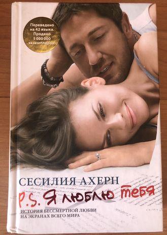 Сесилия Ахерн «p.s. Я люблю тебя»