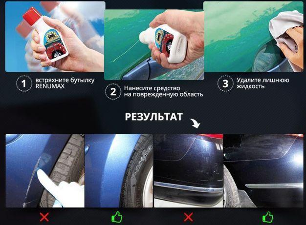 Оригинальный Renumax для удаления царапин на кузове авто