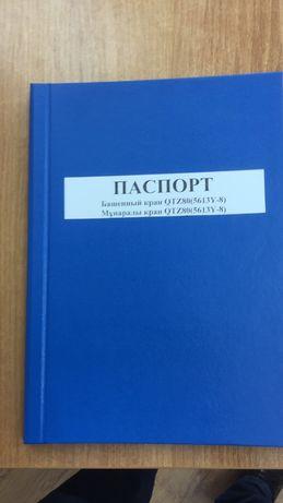 Паспорт РК на спецтехнику и оборудование