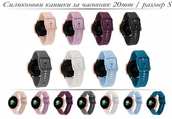 Силиконови каишки - 20мм/S съвместими с Galaxy Watch Active/ Active 2