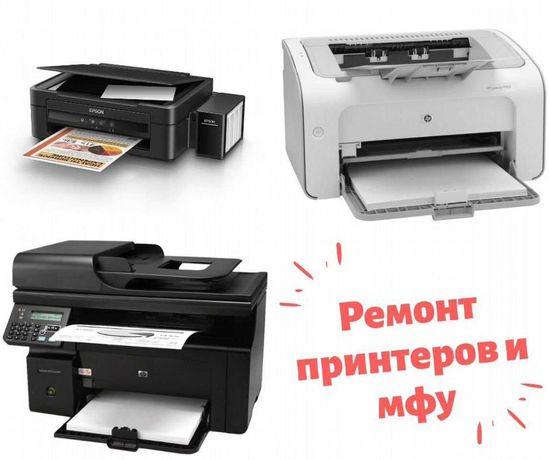 Ремонт принтеров, прочистка, прошивка, заправка