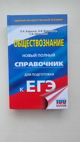 Продам книги для подготовки к вступительным экзаменам/ЕГЭ