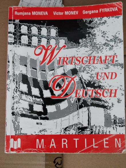 Учебник икономика на немски език