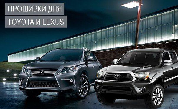 Чип-тюнинг, приборные панели и блоки SRS Toyota и Lexus