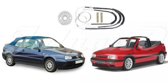 Ремонтен комплект за ел. машинка за стъкло за VW cabriolet - GOLF 3/4