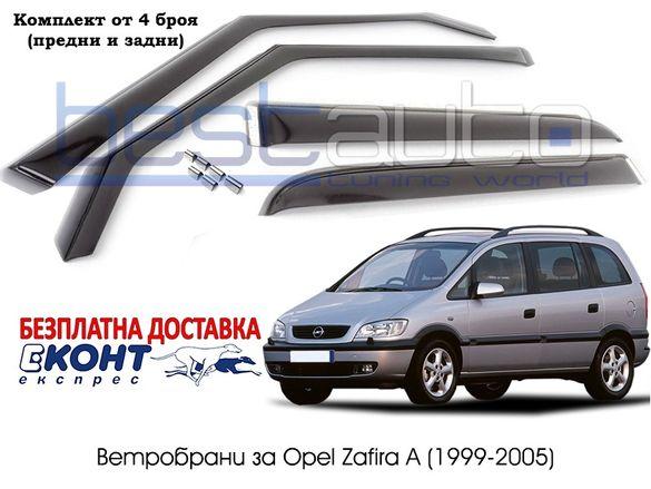 Ветробрани за Опел Зафира А /Opel Zafira въздухобрани въздухозаборници