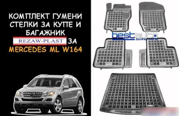 Комплект гумени стелки за за Мерцедес МЛ В164/ML W164 купе и багажник