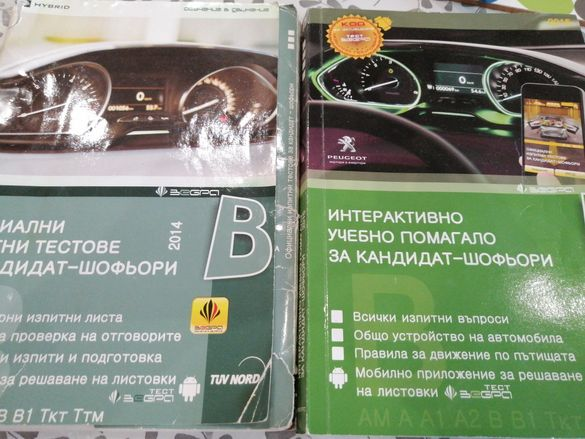 Учебник за кандидат - шофьор и тестове