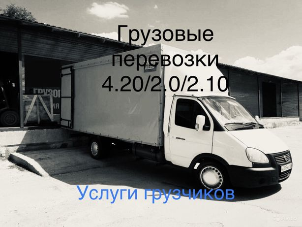 Грузоперевозки Газель Город/Меж. Город