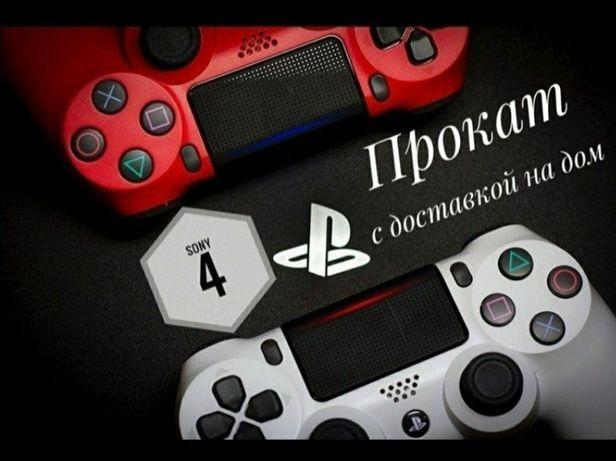 Аренда/Прокат.2500 тг Ps 4  PS 4. Пс4  Playstation 4.