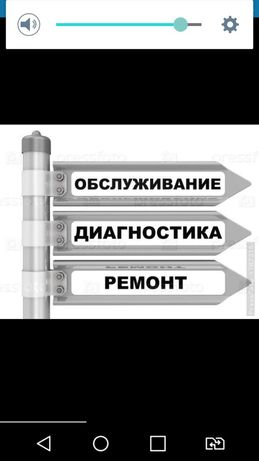 Установка,Замена,ремонт,Диагнозтика и.т.д